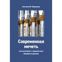 Meczety (wersja rosyjska)