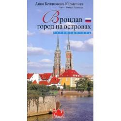 Wrocław - miasto na wyspach wer. ros