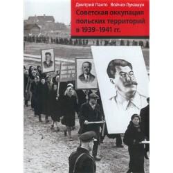 Okupacja sowiecka ziem polskich w latach 1939-1941. Wer.rosyjska