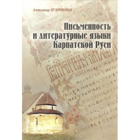 Piśmiennictwo i literackie języki Rusi Karpackiej