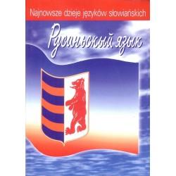 Rusiński język. Najnowsze dzieje języków słowiańskich