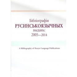 Bibliografia wydań rusińskojęzycznych 2005-2015