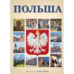 Polska z orłem wersja rosyjska