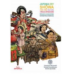 Japonia ery Showa (1926-1989). Kultura i realia społeczne