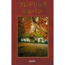 Chopin (wersja japońska)